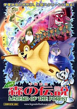 Legend of the Forest, de Tezuka