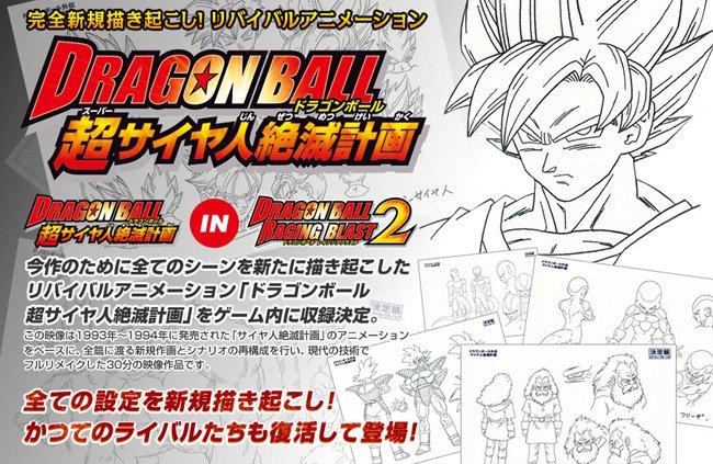 Dragon Ball Raging Blast 2 Namco Bandai OVA