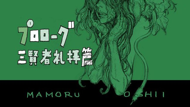 Seraphim Mamoru Oshii Satoshi Kon