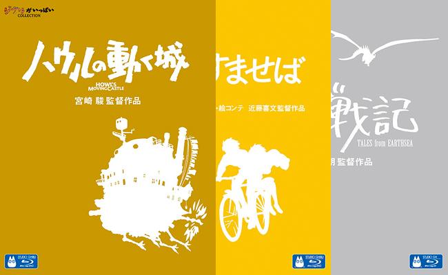 Blu-rays de Ghibli