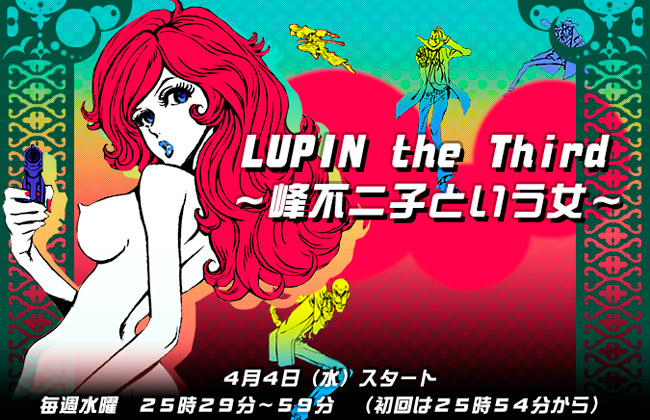 LUPIN the Third 40 Aniversario