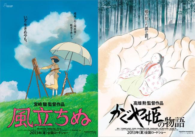 Ghibli 2013